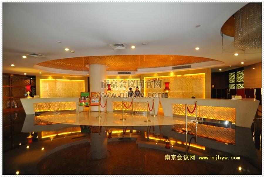 钟山宾馆总台