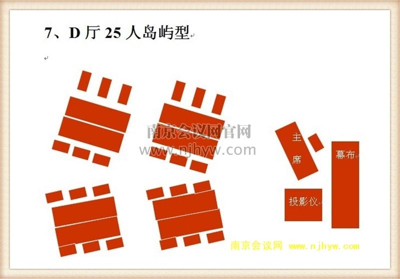 D厅25人岛屿型
