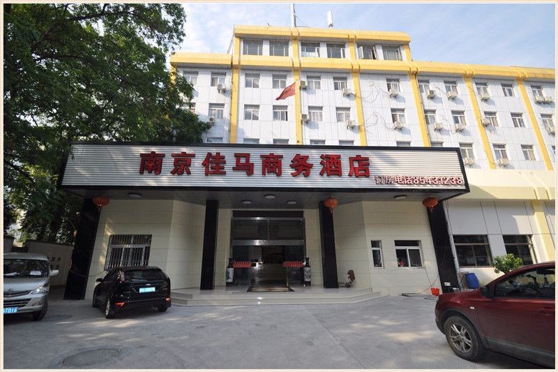 南京佳马商务酒店